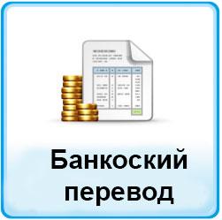 оплата_08 (1)