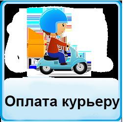 оплата_14 (1)