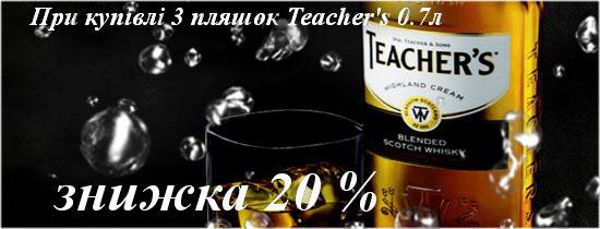 При купівлі 3 пляшок Тиччерза 0.7л знижка 20 %