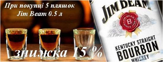 При покупці 5 пляшок Jim Beam 0.5 л знижка 15%
