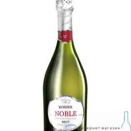 Вино Ігристе Нобль Кошер Брют Біле, Noble Kosher Brut 0,75 Л.