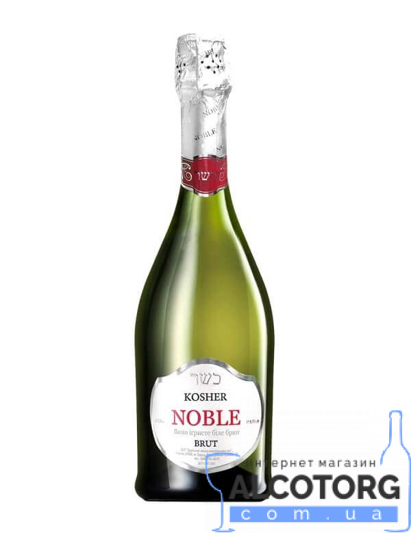 Вино Ігристе Нобл Кошер Брют Біле, Noble Kosher Brut 0,75 Л.