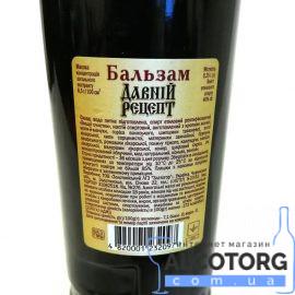 Бальзам Давній Рецепт Златогор 0,25 л.