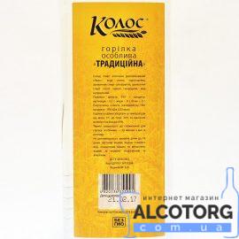 Горілка Колос Традиційна 0,5 л.