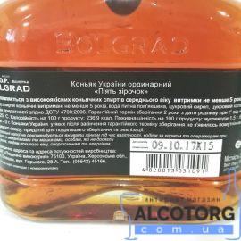 Коньяк Болград 5 зірок, Bolgrad 5 * 0,5 л.