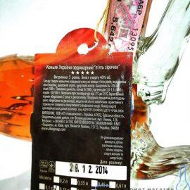 Коньяк Олень сувенирный 5 звезд, Art Glass 0,2 л.