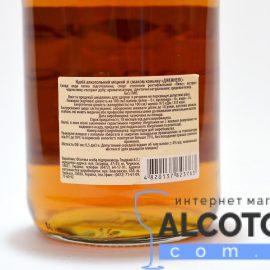 Напій алкогольний зі смаком коньяку Gennessys | Напиток алкогольный со смаком коньяка Gennessys