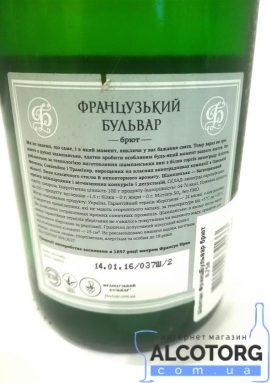 Шампанское Французский бульвар белое брют 0,75 л.
