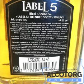 Віскі Лейбл 5, Label 5 0,5 л.