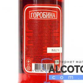 Вермут Марінталь Горобина Десертний Червоний 0,5 л.