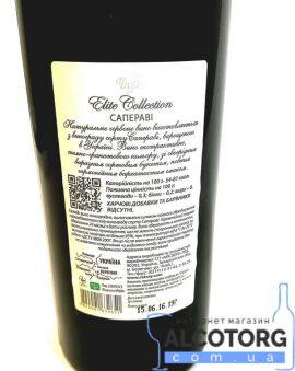 75 л. Вино Саперави красное сухое Чизай 0