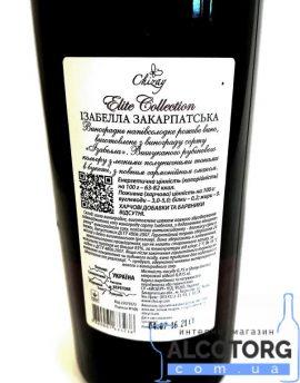 Вино Ізабелла Закарпатська рожеве напівсолодке Чизай 0,75 л.