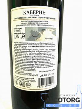 Вино Каберне червоне сухе Люстдорф, Lustdorf 0,75 л.