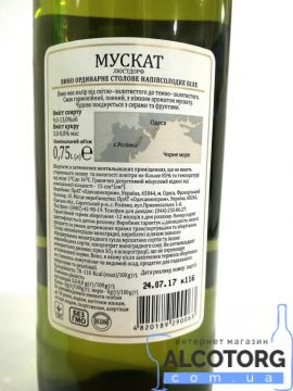 Вино Мускат біле напівсолодке Люстдорф, Lustdorf 0,75 л.