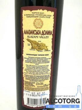 Вино Алазанська Долина червона напівсолодка Картулі Вазі, Kartuli Vazi 0,75 л.