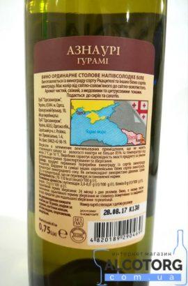 Вино Гурамі Азнаурі біле напівсолодке, Aznauri 0,75 л.