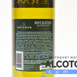 Вино Мускатне Качинське біле напівсолодке Інкерман 0,75 л.