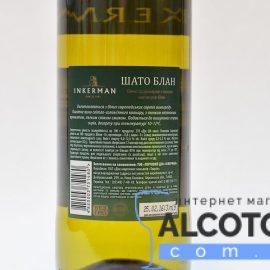 Вино Шато Блан біле напівсухе Інкерман 0,75 л.