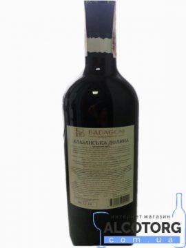 75 л. Вино Алазанская Долина Бадагони красное полусладкое