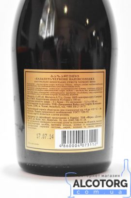 Вино ігристе Базалеті червоне напівсолодке, Bazaleti Red 0,75 л.