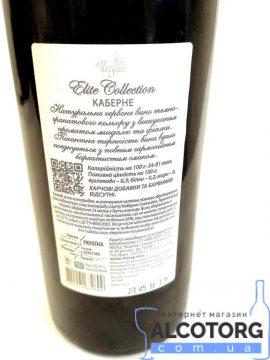 75 л. Вино Каберне красное сухое Чизай 0