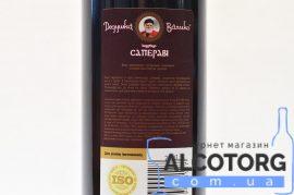 Вино Сапераві червоне сухе Дедушка Валіко 0,75 л.