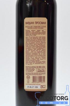 Вино Піросмані Вардіані червоне напівсухе, Vardiani 0,75 л.