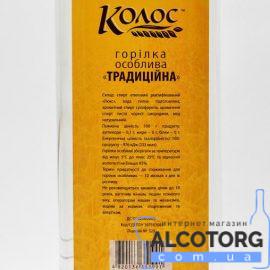 Горілка Колос Традиційна 0,25 л.