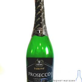 Шампанське Просекко Салюте біле брют Таїрово, Prosecco Salute Tairovo 0,75 л.