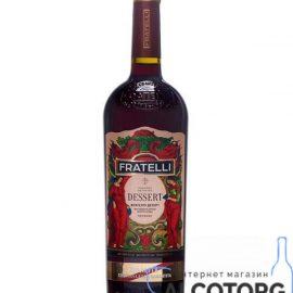 Вино Фрателлі Десерт Ред солодке червоне