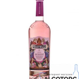 Вино Фрателлі Десерт Розе солодке рожеве