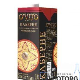 Вино Каберне Красное Сухое O'VITO 1 Л.