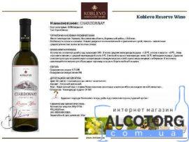 Вино Коблево Резерв Шардоне Сухе Біле, Koblevo Reserve Chardonnay 0,75 л.