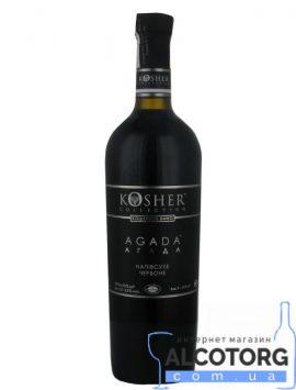 Вино Кошер Агада червоне напівсухе