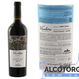 Вино Пуркарь Вінохора Рара Негру Малбек червоне сухе, Purcari Vinohora Rara Neagra & Malbec 0,75 л.