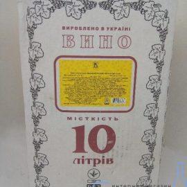 Вино Шардоне Біле Сухе Вінлюкс 10 Літрів.